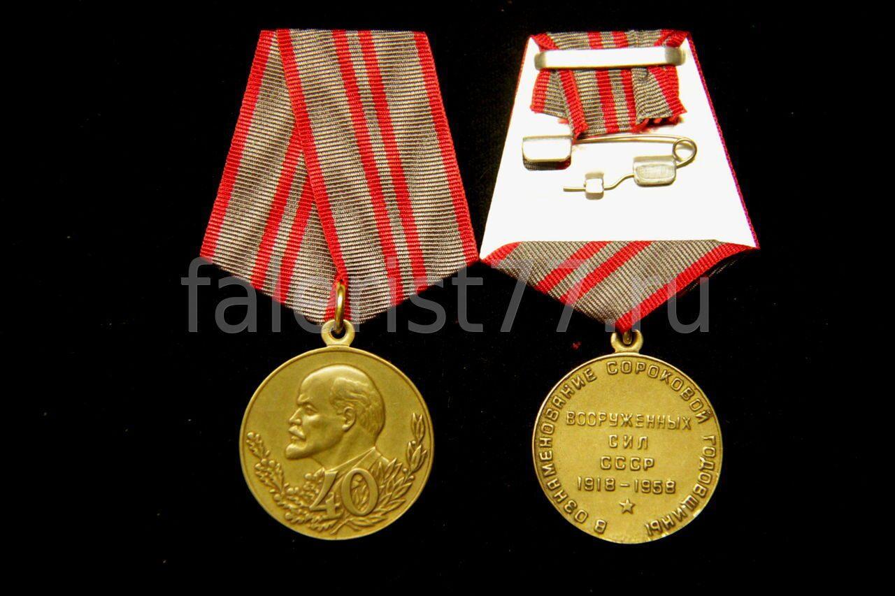 Магазин фалерист где принимают старые монеты в москве